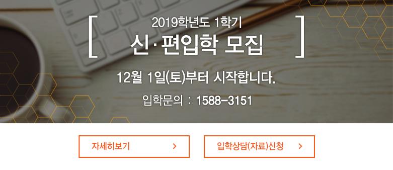 2019학년도 1학기 신편입학 모집 12월 1일(토)부터 시작합니다.