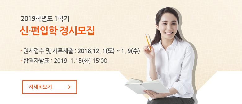 2019학년도 1학기 신편입학 정시모집